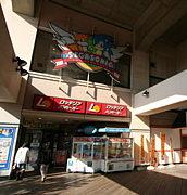 ロッテリア葛西臨海公園店
