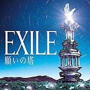 EXILE 願いの塔