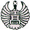 釧路工業高等学校 陸上部