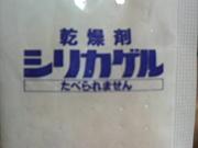 とりあえず夏は日本中に乾燥剤を