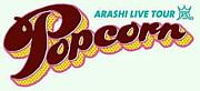 """◎ARASHI LIVE TOUR """"Popcorn""""◎"""