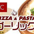 ピザ&パスタ ガーリック