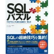 SQLパズル