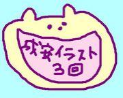 成安イラスト3回(2007年)