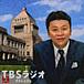 武田一顯 (TBSラジオ 武田記者)