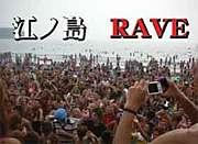江ノ島RAVE★☆★