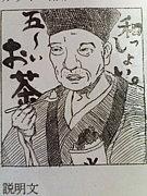 ごーいお茶〜ニクミン大集合〜