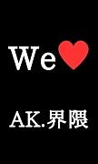 AK.界隈ぃぃ(´>ω<`)