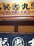 海転寿司丸忠アピタ