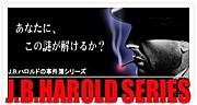J.B.ハロルドの事件簿シリーズ