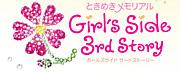 ときメモGirl's Side3