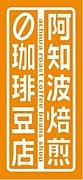 阿知波焙煎珈琲豆店