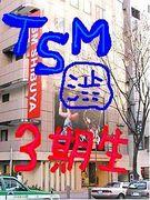 TSM渋谷☆3期生