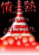 パッション 〜情熱〜