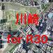 R30 川崎近郊