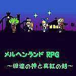 メルヘンランドRPG 開発室