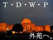 T・D・W・P