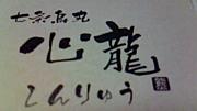 京都 ラーメン「心龍」