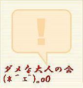 ダメな大人の会(*´エ`)。oO