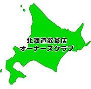 北海道飲食店オーナーズクラブ