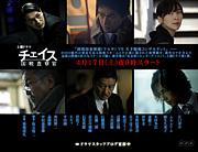 NHK土曜ドラマ「チェイス」