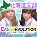 Dance Evolution AC 北海道支部