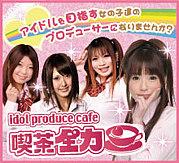アイドルカフェ 『喫茶全力』