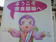ガンバレ奈良競輪