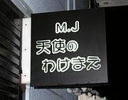 M・J 天使のわけまえ