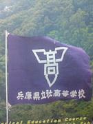 兵庫県立社高等学校バレーボール