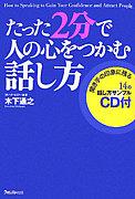 コトハナアドバンス東京第2