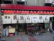 関西頑固ラーメン倶楽部(京都)