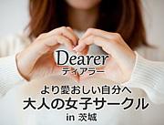Dearer女子in茨城・水戸