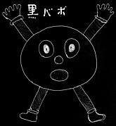 2525&ランドリ-ズ&矢野部