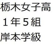 栃木女子高 1−5 岸本学級