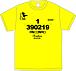 柏の夏T-shirts / 2008