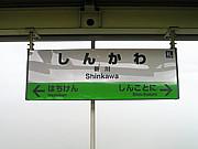 札幌市北区新川