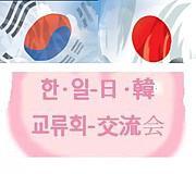 韓国。日本。韓・日交流会