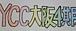 YCC大阪 4期生