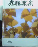 彦根東高校 2003年卒業生