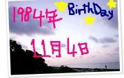 1984年11月4日生まれの人々