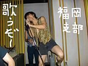 ⇒B'zカラオケin福岡支部