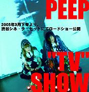 "映画『PEEP ""TV"" SHOW』"