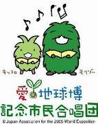 《愛・地球博》記念市民合唱団