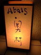 Abats 奥村