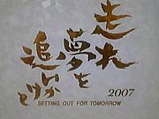 元桜丘中(2007年度卒)
