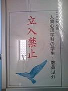 神戸学院発達心理学領域