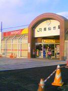 南仙台駅:通称「ミナセン」