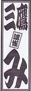 『三鷹み連雀』