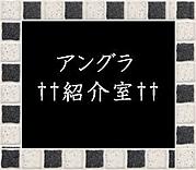 ††アングラ紹介室††